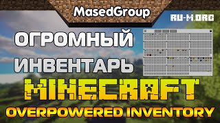 Огромный инвентарь в Майнкрафт! Обзор на Overpowered Inventory