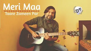 Meri Maa | Taare Zameen Par | Acoustic Cover | Shankar Mahadevan