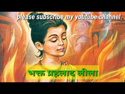 Rekha Shastri || भक्त प्रहलाद लीला ||| रेखा शास्त्री//9759935925