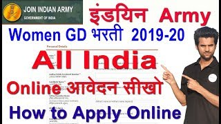How to register Women in Military Police How to Apply Online Indian Army Women GD