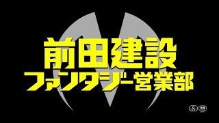映画『前田建設ファンタジー営業部』 特報
