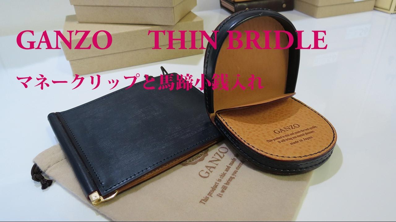 on sale e6f5a 7a7eb GANZO THIN BRIDLE (シンブライドル) マネークリップと馬蹄小銭入れ