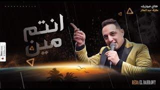 رضا البحراوي 2020 - اغنيه انتم مين - توزيع جديد من ميدو سمير