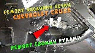 Pechka ishlab damper ta'mirlash Chevrolet Cruze 2013 Chevrolet Cruze 2013 ta'mirlash plita blowout