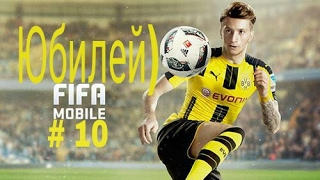 Прохождение игры FIFA Mobile : # 10 . Капитальные изменения .