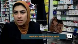 مصر العربية | شكاوى صيادلة الغربية من نقص الدواء