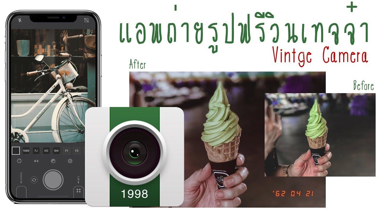 แต่งรูป EP.17 : แอพถ่ายรูปวินเทจ โหลดฟรี l 1998 cam image