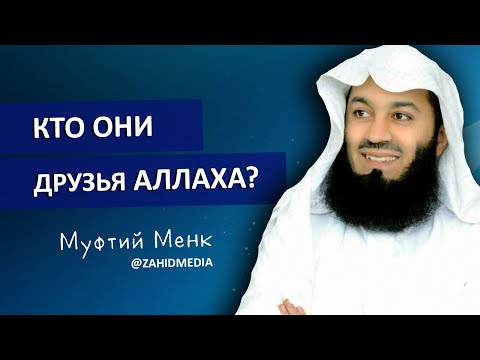 Вопрос: Как быть ближе к Аллаху?