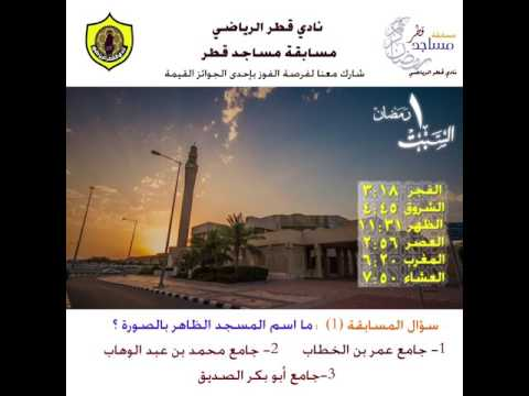 Ramadan 2017 Contest Day 01 - Qatar Sports Club