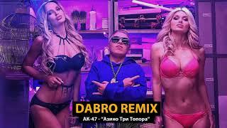 Download Dabro remix - АК 47 - Азино Три Топора Mp3 and Videos