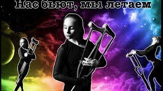 НАС БЬЮТ, МЫ ЛЕТАЕМ! Трогательный клип под песню Даниила Плужникова.