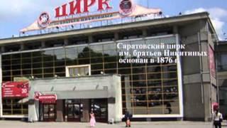 Достопримечательности города Саратова(, 2013-10-25T14:39:21.000Z)