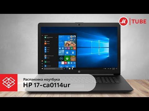 Распаковка ноутбука HP 17-ca0114ur
