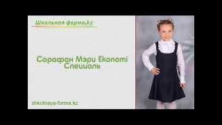 Школьная форма для девочек синий океан(, 2013-11-08T07:23:43.000Z)