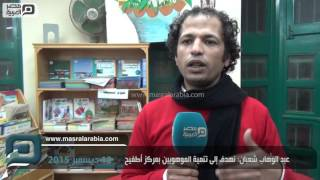 مصر العربية | عبد الوهاب شعبان: نهدف إلى تنمية الموهوبين بمركز أطفيح