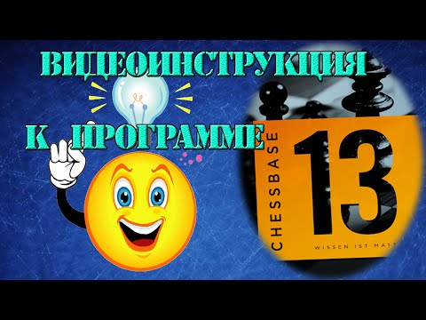 Видеоинструкция к программе Chessbase 13. От новичка до юзверя.
