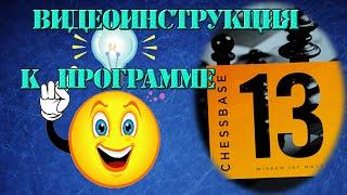 Видеоинструкция к программе Chessbase 12, 13, 14, 15. От новичка до опытного пользователя