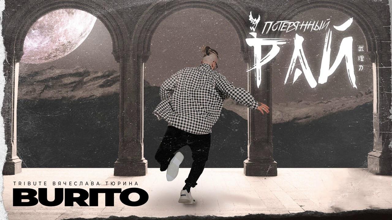Burito - Потерянный рай (official audio)