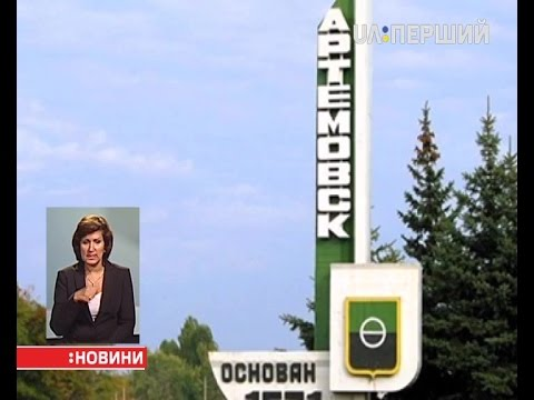 Артемівськ на...