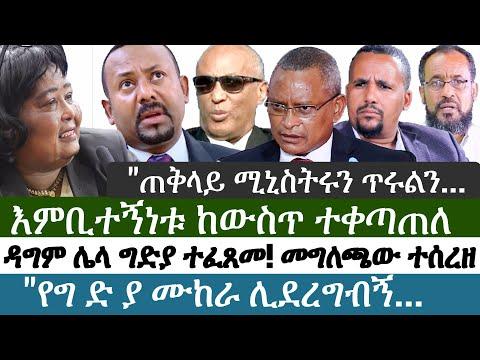 Ethiopia | የእለቱ ትኩስ ዜና | አዲስ ፋክትስ መረጃ | Addis Facts Ethiopian News | Abiy Ahmed | Debrtsion  | Tplf