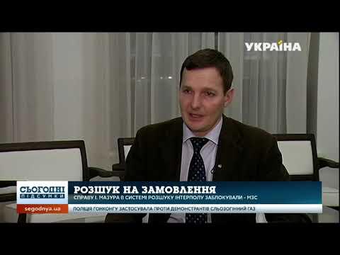 Сегодня: Розшук на замовлення: як Росія зловживає статусом Інтерполу?
