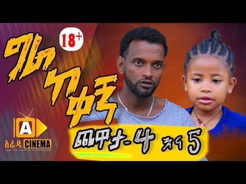 ግራ ከ ቀኝ  ጨዋታ 04 እና 05 Ethiopian Sitcom 2019