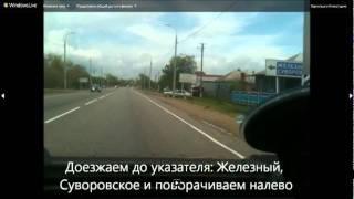 Как проехать на Жуковский