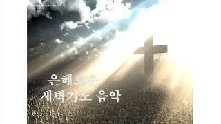 은혜의 기도음악,새벽기도음악,ccm