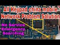 All mobile Network problem solution | no service emergency call searching network problem