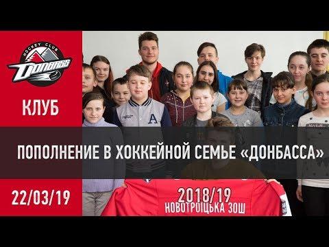 HC Donbass: Пополнение в хоккейной семье