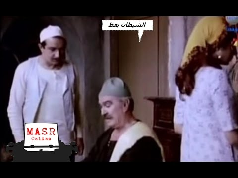 الشيطان يعظ  I الفيلم العربي I نور الشريف ونبيلة عبيد motarjam