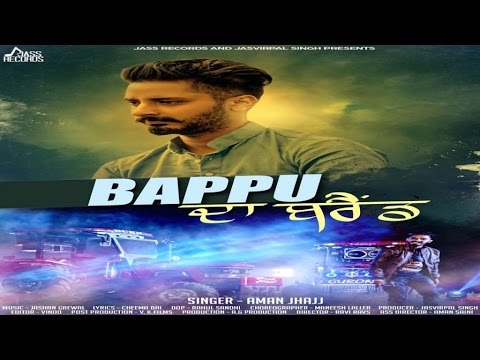 Bappu Da Brand | ( Full HD)| Aman JhajjNew Punjabi Songs 2016 | Latest Punjabi Songs 2016