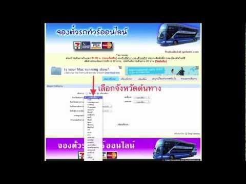 วิธีการจองตั๋วรถทัวร์ Thaibusticket