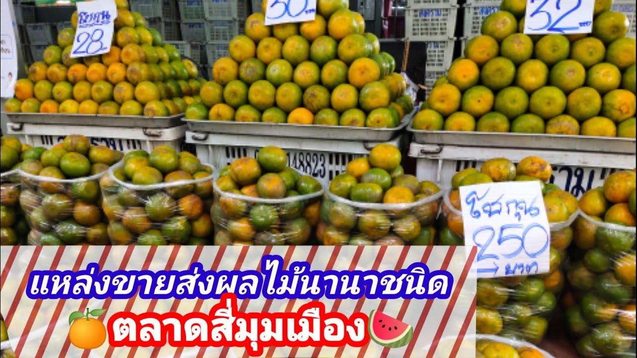 พาไปดู#แหล่งขายส่งผลไม้ตามฤดูกาล#ตลาดสี่มุมเมือง#ปทุมธานี Ep.19
