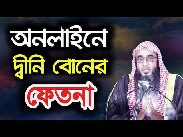 দ্বীনি বোন দ্বীনি ভাই নামের ফেতনা By Sheikh Motiur Rahman Madani