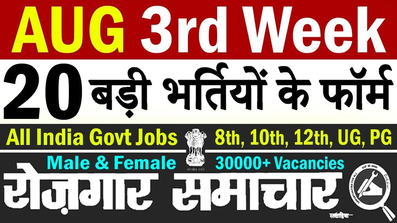 अगस्त के तीसरे सप्ताह की 20 बड़ी भर्तियां || August 2020 3rd Week Top 20 Government Jobs