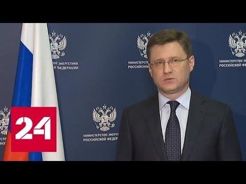 Новак: срок в 2 года оптимален, чтобы дать рынку сигнал о серьезности намерений - Россия 24