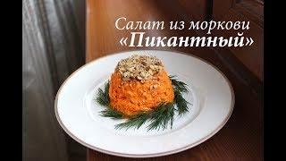 """Салат из моркови """"Пикантный"""" за 10 минут/ Простой рецепт салата/Готовлю с любовью"""