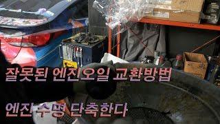 잘못된 엔진오일 교환방법 엔진 수명 단축한다 Incorrect engine oil change method Reduced engine durability
