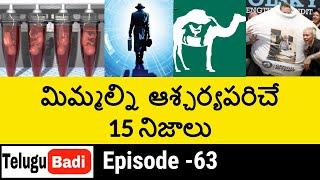 Top 15 Interesting Facts in Telugu | Episode - 63 | Amazing and Unknown Facts in Telugu