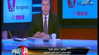 بالفيديو.. المصري: ندرس التضامن مع الزمالك والانسحاب من الدوري