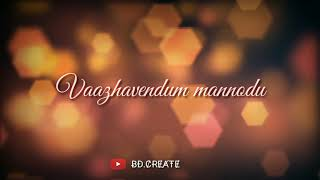 Neeyum مايا serenthe sellum naramai كلمات الأغنية wathsapp حالة || نغمة || BD.إنشاء