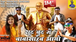 Baba Saheb Aayo | Priyanka Chudasama | Manisha Barot | Dr. B.R. Ambedkar Full HD Video DJ Song 2019