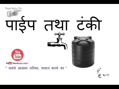 पाईप तथा टंकी | PIPE & TANKI Tricks For Bank PO | Clerk | CAT | SSC | Friends Education |