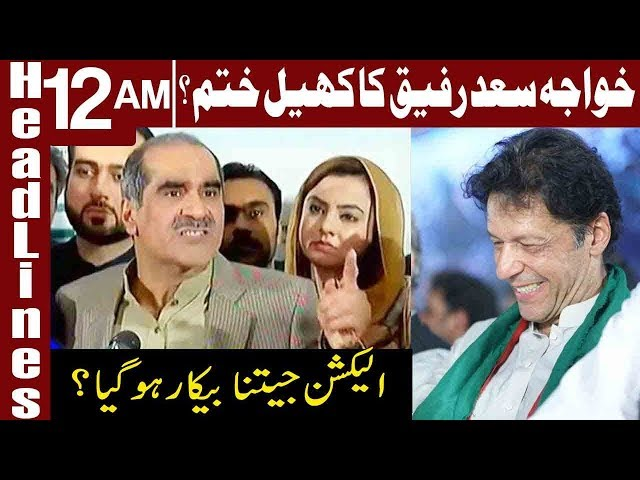 Game is Over Now for Khawaja Saad Rafique | Headlines 12 AM | 17 October 2018 | Express News