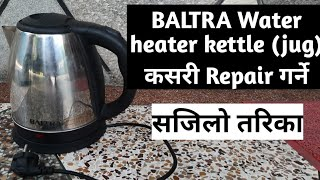 How to repair BALTRA electric kettle (jug) ।।