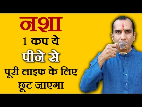 Alcoholism Home Remedies in Hindi – शराब छुड़ाने के उपाय by Sachin Health Video 61