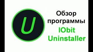 Полное удаление программ с помощью IObit Uninstaller