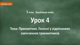 #4 Прикметник. Голосні у відмінкових закінченнях прикметників. Відеоурок з української мови 5 клас