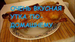 ООООЧЕНЬ вкусная утка по-домашнему!!!